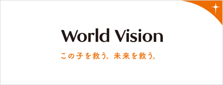 World Vision この子を救う、未来を救う。