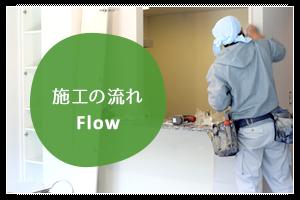 施工の流れ Flow