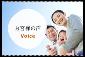 お客様の声 Voice