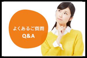 よくあるご質問 Q&A